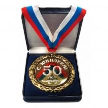 Юбилейная медаль 50 лет мужчине картинки