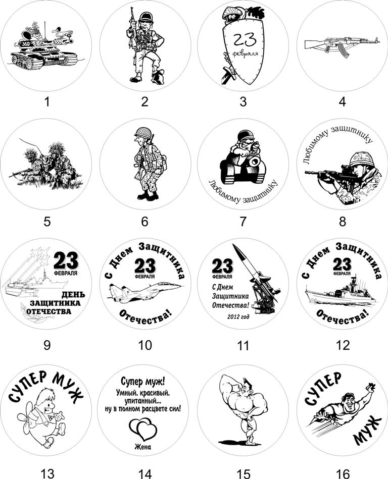 Раскраски медали на 23 февраля