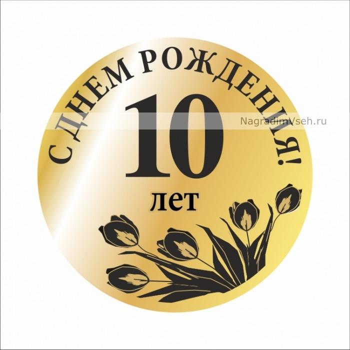 пристройку поздравление с днем рождения с 10 рублями клетчатый принт сам