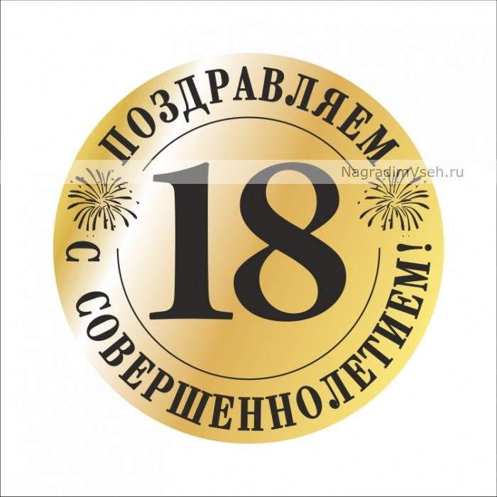 Поздравления 18 лет компании