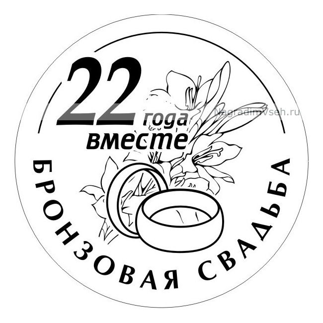 Поздравления с 22 летием совместной жизни 74