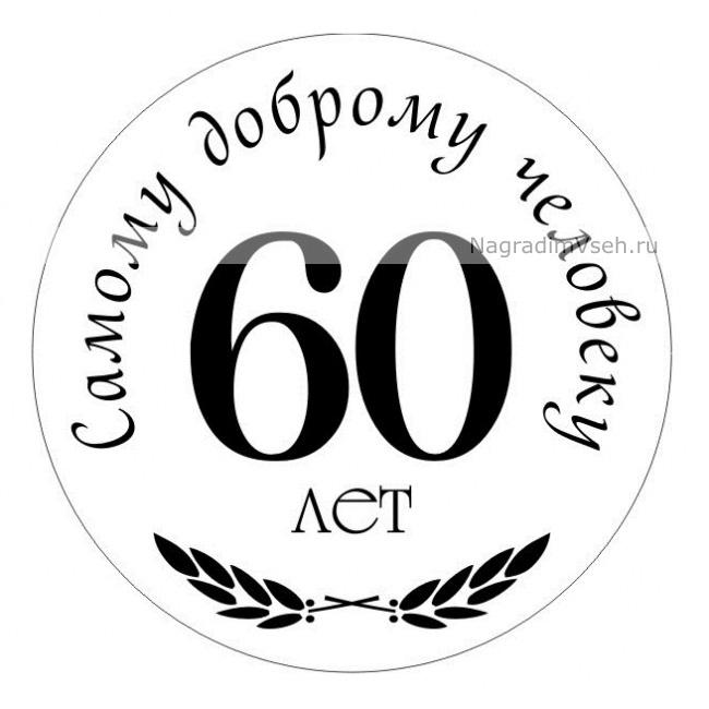 60 лет поздравление трафарет