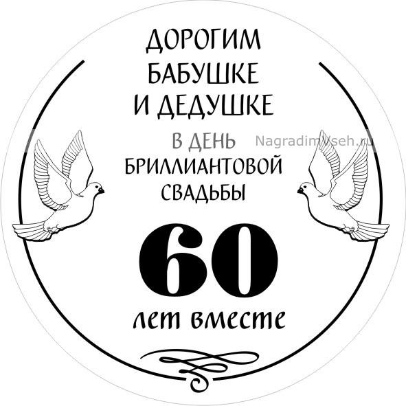 Поздравление с бриллиантовой свадьбой от внуков 29