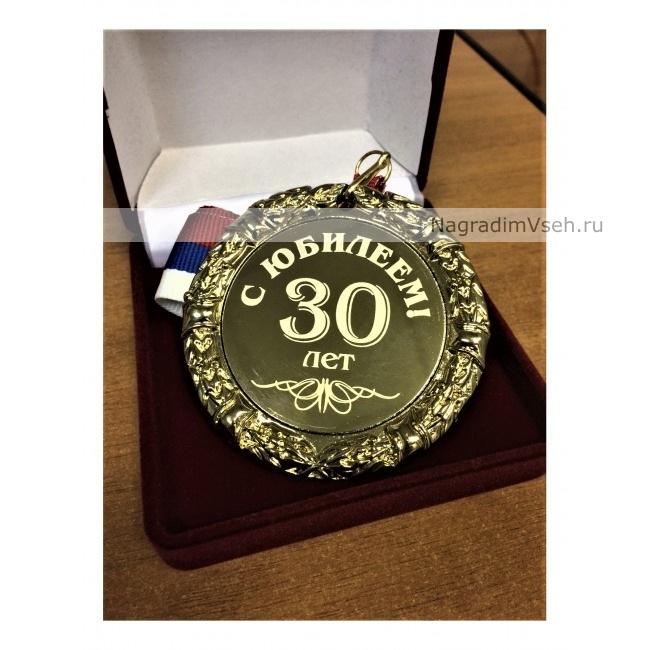 Подарок женщине на 30 летний юбилей 100