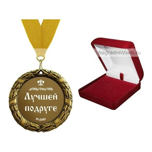 Картинки медаль подруге