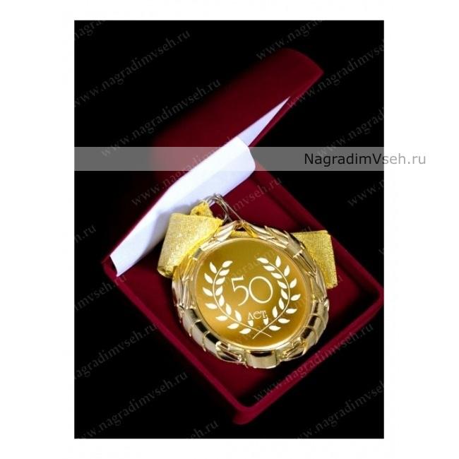 Юбилейная медаль 10 лет - (москва)
