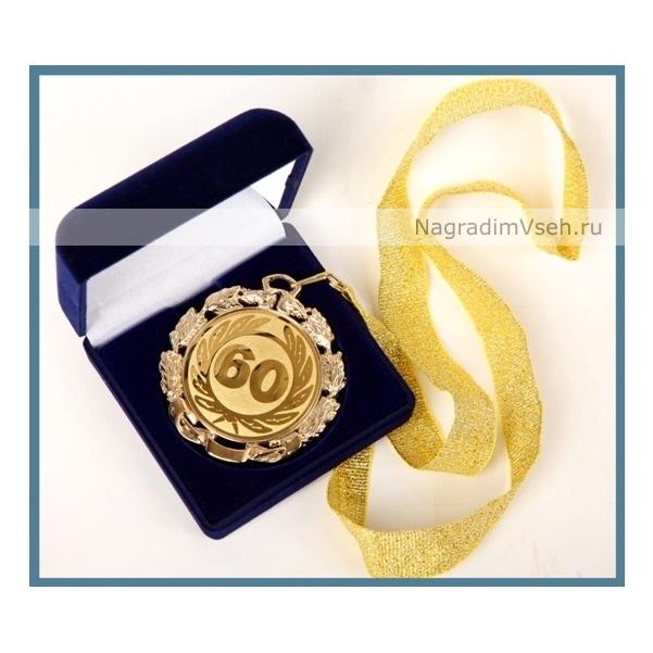 Юбилейная медаль 60 лет женщине картинки